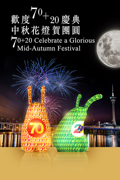 The 4th Macau International Lantern Festival